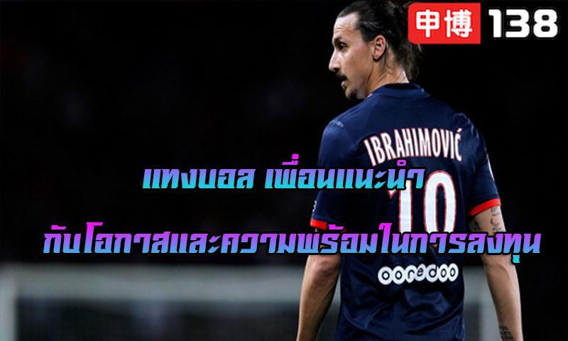 เว็บพนันบอลถูกกฎหมายของไทย