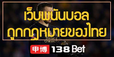 เว็บพนันบอลถูกกฎหมายของไทย แทงได้ทุกที่ทุกเวลาไม่มีวันหยุด
