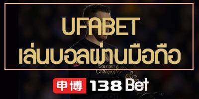 UFABET เล่นบอลผ่านมือถือ