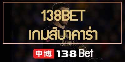 138BET เกมส์บาคาร่า