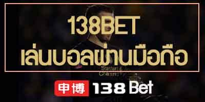 138BET เล่นบอลผ่านมือถือ