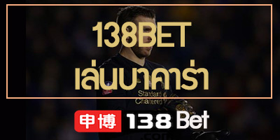 138BET เล่นบาคาร่า