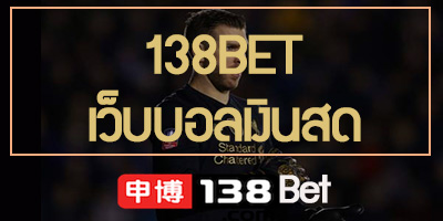 138BET เว็บบอลเงินสด
