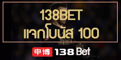 138BET แจกโบนัส 100