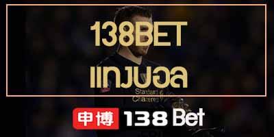138BET แทงบอล